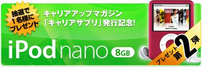 キャリアアップマガジン「キャリアサプリ」発刊記念 iPod nano 8GB 抽選で1名様にプレゼント